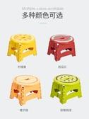 折疊椅 塑料加厚折疊凳子卡通創意便攜式矮凳戶外家用小板凳坐椅成人兒童【快速出貨】