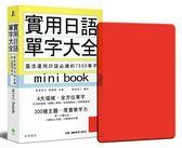 (二手書)實用日語單字大全【mini book】:靈活運用日語必備的 7500 單字