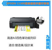 九鎮資訊 EPSON L1300 A3原廠連續供墨印表機