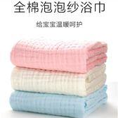 浴巾 嬰兒浴巾純棉超柔新生兒寶寶初生兒童洗澡大毛巾全棉6層紗布被子 摩可美家