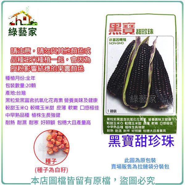 【綠藝家】G26.黑寶甜珍珠糯玉米種子20顆