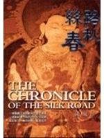 二手書博民逛書店 《絲路春秋The chronicle of the Silk Road》 R2Y ISBN:9577765874│國風