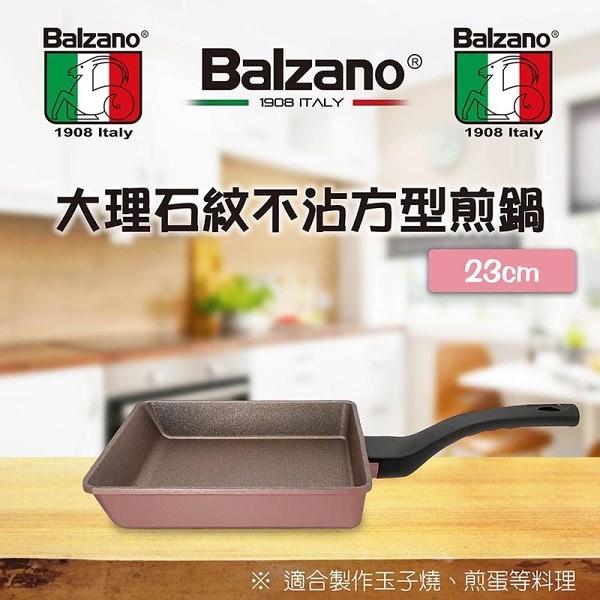Balzano 大理石紋不沾方型煎鍋(23cm) DS-20X23 SQUARE PAN