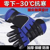 (交換禮物)R4 冬季男女士加絨保暖騎行皮手套防風加厚觸屏騎車摩托車棉手套