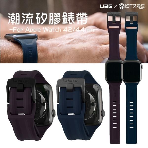 【UAG】 Apple Watch 42/44mm (6/5/4/3/2/1代/SE) 潮流矽膠錶帶