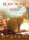 (二手書)貓  日和  咖啡館:我和那些貓店長共度的午後時光