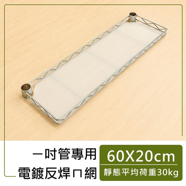 收納架/置物架/波浪架【配件類】60x20cm ㄇ型電鍍反焊網片(含夾片/PP板) dayneeds