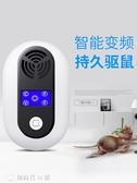 驅鼠器 驅鼠器超聲波家用強力老鼠剋星幹擾電子貓捕鼠滅鼠驅鼠神器藥膠抓 【創時代3C館】