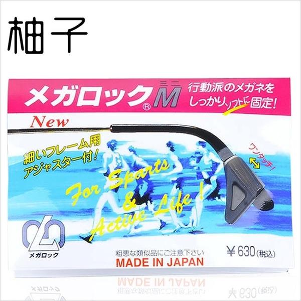 眼鏡防滑耳鉤 日本進口眼鏡配件防滑套耳托腳套固定運動耳鉤 新年慶