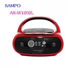 SAMPO  聲寶(AM/FM/CD)手提音響 AK-W1202L ◆可播放 CD/收音機功能  ☆6期0利率↘☆
