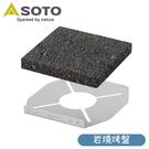 【SOTO 日本 岩燒烤盤】ST-3102/燒烤盤/岩烤盤/碳烤盤/煎盤