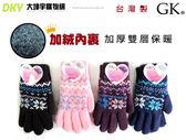M-37 台灣製 GK 童用雪花針織雙層手套 防寒保暖 裏起毛