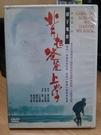 挖寶二手片-E02-005-正版DVD-華語【背起爸爸上學】-趙強 張小童 江化霖 顏丹晨 馬恩然(直購價)