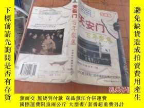 二手書博民逛書店罕見天安門百年聚焦11818 賈英廷等主編 中國對外翻譯出版公司