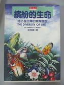 【書寶二手書T2/科學_IAX】繽紛的生命-造訪基因庫的燦爛國度_威爾森