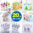 雪糕模具兒童可愛家用自制卡通網紅冰棒冰糕冰淇淋磨具帶蓋凍冰棍