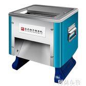 電動切肉機 恒基切肉機商用電動小型台式不銹鋼切片機全自動切絲機切肉片機 igo阿薩布魯