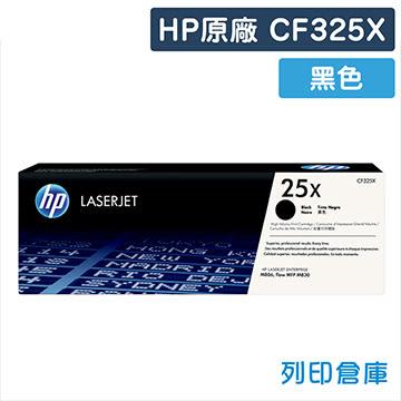 原廠碳粉匣 HP 黑色高容量 CF325X/CF325/325X/25X /適用 HP LaserJet  M806/M806dn/M806/M806X