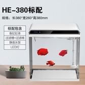 森森超白玻璃小魚缸客廳 小型桌面懶人水族箱 生態免換水金魚缸