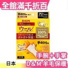 日本【手腕+手掌】日本製 D&M 羊毛保暖手套 保溫 出汗 吸濕 除臭 冬天寒流老人家【小福部屋】