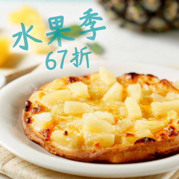 67折↘瑪莉屋口袋比薩【鹹披薩任選3片+水果披薩任選3片=6片組】免運(6/21止)