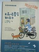 【書寶二手書T7/翻譯小說_CPH】在森崎書店的日子_八木澤裡志
