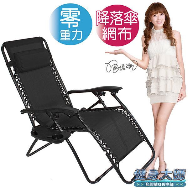【健身大師】豪華型收納休閒舒適躺椅(時尚黑)【屈臣氏】