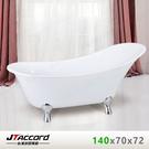 【台灣吉田】850-140 古典造型貴妃獨立浴缸140x70x72cm