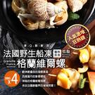 【屏聚美食】法國野生船凍格蘭維爾海螺4包(300G/包/附獨家沾醬)_免運