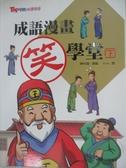 【書寶二手書T1/少年童書_DRU】成語漫畫笑學堂(下)_陳怡璇