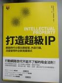 【書寶二手書T8/行銷_IGI】打造超級IP:網路時代分眾社群經營、內容行銷_吳聲