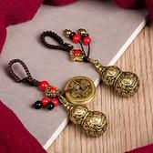 鑰匙圈吉祥如意龍紋葫蘆純黃銅汽車鑰匙扣掛件復古環掛飾五帝錢男【優惠兩天】