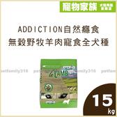 寵物家族-[9折優惠]紐西蘭Addiction自然癮食 無穀野牧羊肉 全齡犬飼料15kg