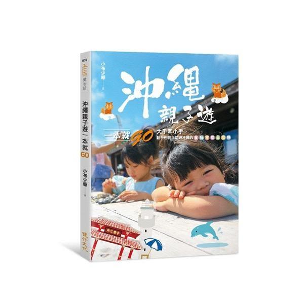 沖繩親子遊一本就GO:大手牽小手新手也能自助遊沖繩的食玩育樂全攻略