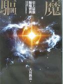 【書寶二手書T1/宗教_MCQ】史上最強驅魔寶典_大川隆法