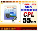 Marumi DHG CPL 55mm 數位多層鍍膜環形偏光鏡