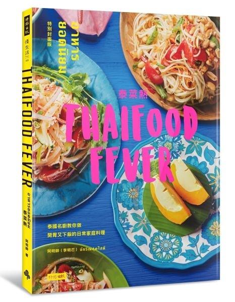 泰菜熱【特別封面版】:泰國名廚教你做開胃又下飯的日常家庭料理【城邦讀書花園】