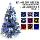 【摩達客】幸福3尺/3呎(90cm)一般型裝飾綠聖誕樹 (藍銀色系)+100燈LED燈串一條(含跳機控制器)