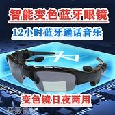 藍芽眼鏡 智慧眼鏡藍牙耳機變色偏光日夜兩用太陽墨鏡通話音樂運動騎行駕駛 薇薇MKS
