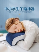 辦公室午睡枕趴睡枕小學生午休枕趴趴枕午睡神器兒童午休抱枕 夏洛特 LX