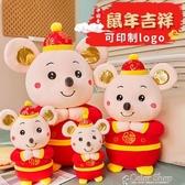 鼠年吉祥物公仔生肖鼠毛絨玩具老鼠玩偶擺件娃娃年會禮品尾牙 交換禮物