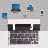 無線藍芽折疊小鍵盤ipad air2 pro華為m5平板電腦外接通用 igo科炫數位旗艦店