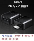 【三星原廠】OTG Type C USB 傳輸轉接頭 note 8 note 9 note 10 plus