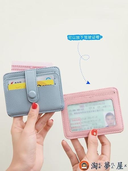 簡約迷你小卡包女小巧超薄可愛多卡位零錢包駕駛證件包【淘夢屋】
