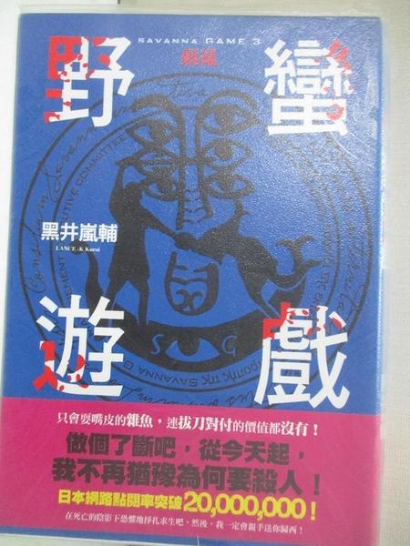 【書寶二手書T1/一般小說_AFB】野蠻遊戲-動亂_黑井嵐輔, 阿翔