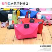 韓版 水餃包【PA-004】收納化妝包 收納包 化妝包 旅行包 萬用整理包 可摺疊 防潑水 大容量 Alice3C