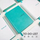 雙12好物 TO DO LIST軟面便攜記事本A6文具商務本子小號隨身手帳筆記本清單 普斯達旗艦店