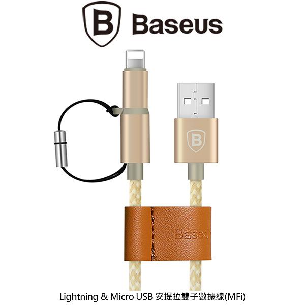 ☆愛思摩比☆BASEUS 倍思 Lightning & Micro USB 安提拉雙子數據線 MFi 官方認證