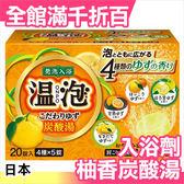 日本 ONPO 溫泡 碳酸湯 入浴劑 柚香炭酸湯 入浴錠 20錠入 溫泉 泡澡【小福部屋】