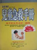 【書寶二手書T7/保健_XCN】圖解兒童急救手冊_艾蓮娜‧波斯克